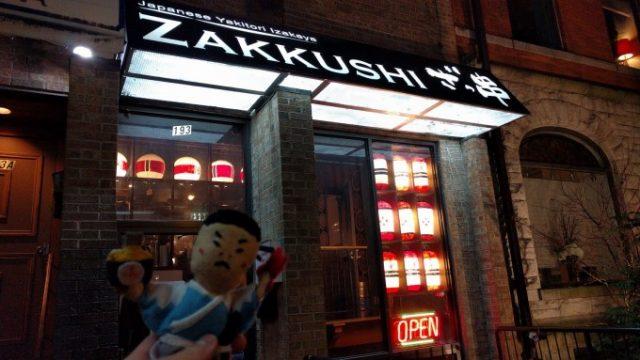 「ざっ串」トロントの日本式の焼き鳥居酒屋で感動の画像です
