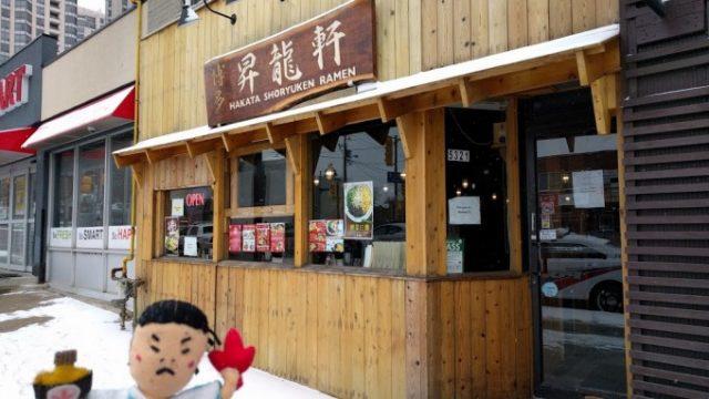 トロントの博多ラーメン昇龍軒が本格的&お得の画像です
