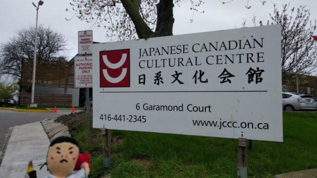 トロントの日系文化会館JCCCのバザーに行ってみたの画像です