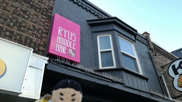 Ryus Noodle Barが復活!トロントNo.1のラーメン屋の画像です