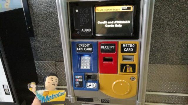 メトロカードを買おう